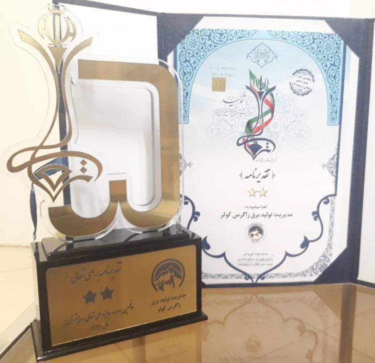 """کسب """" تقدیرنامه 2 ستاره """" در پنجمین دوره جایزه ملی تعالی و پیشرفت"""