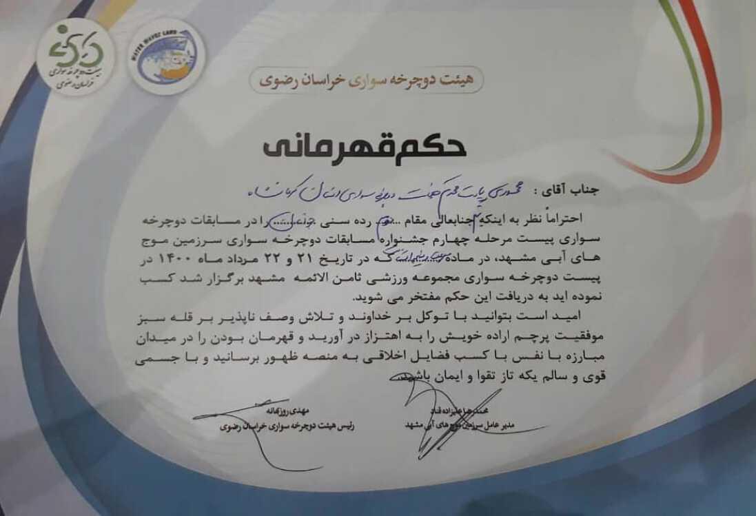 تیم دوچرخه سواری نیروگاه زاگرس کوثر کرمانشاه مقام دوم تیمی مسابقات دوچرخه سواری جایزه بزرگ کشور را کسب نمود.
